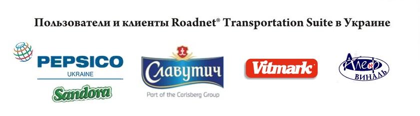 Пользователи и клиенты Roadnet Transportation Suite